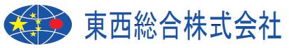 東西総合株式会社